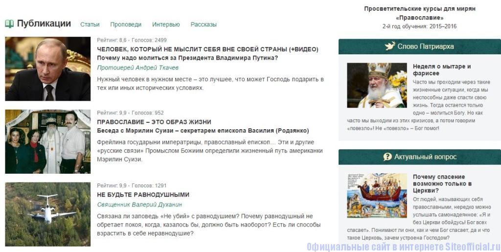 Православие ру - Вкладки