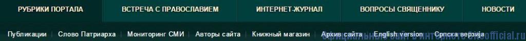 """Православие ру - Вкладка """"Рубрики портала"""""""