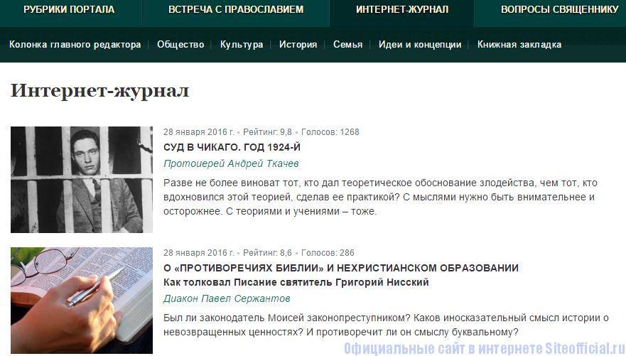 """Православие ру - Вкладка """"Интернет-журнал"""""""