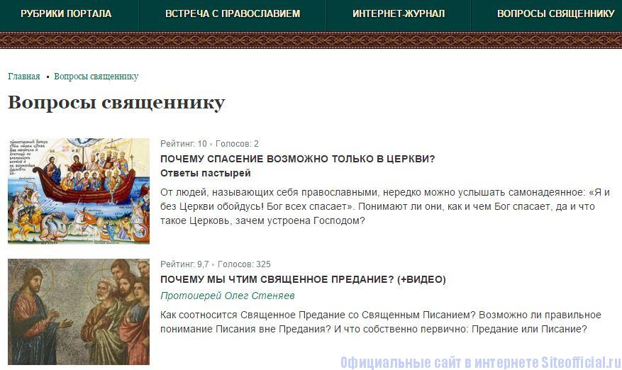 """Православие ру - Вкладка """"Вопросы священнику"""""""