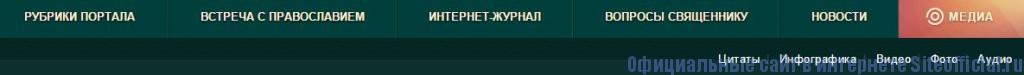 """Православие ру - Вкладка """"Медиа"""""""