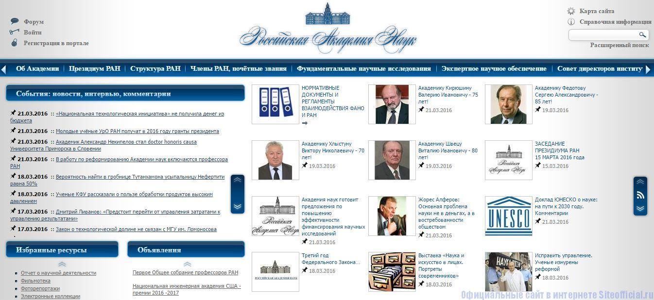 Российская академия наук официальный сайт - Главная страница
