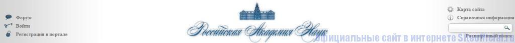 Российская академия наук официальный сайт - Вкладки