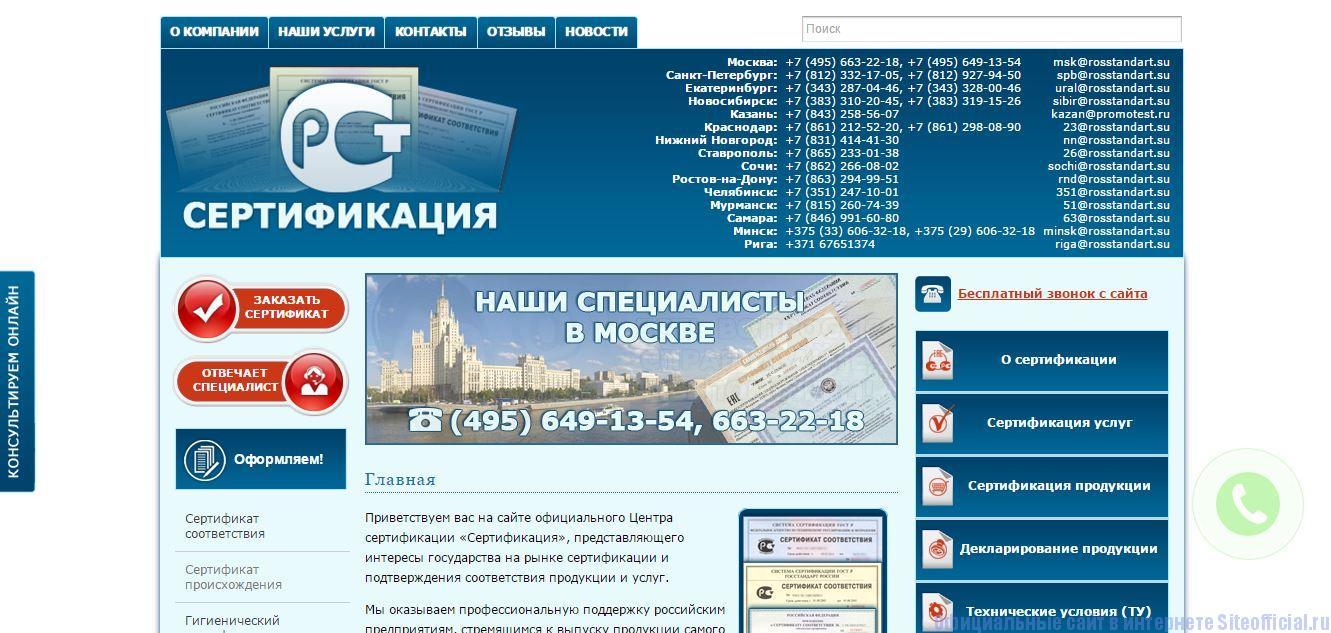 Росстандарт официальный сайт - Главная страница