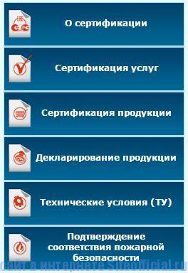 Росстандарт официальный сайт - Вкладки