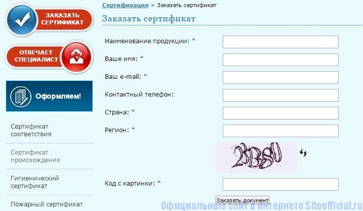 """Росстандарт официальный сайт - Вкладка """"Заказать сертификат"""""""