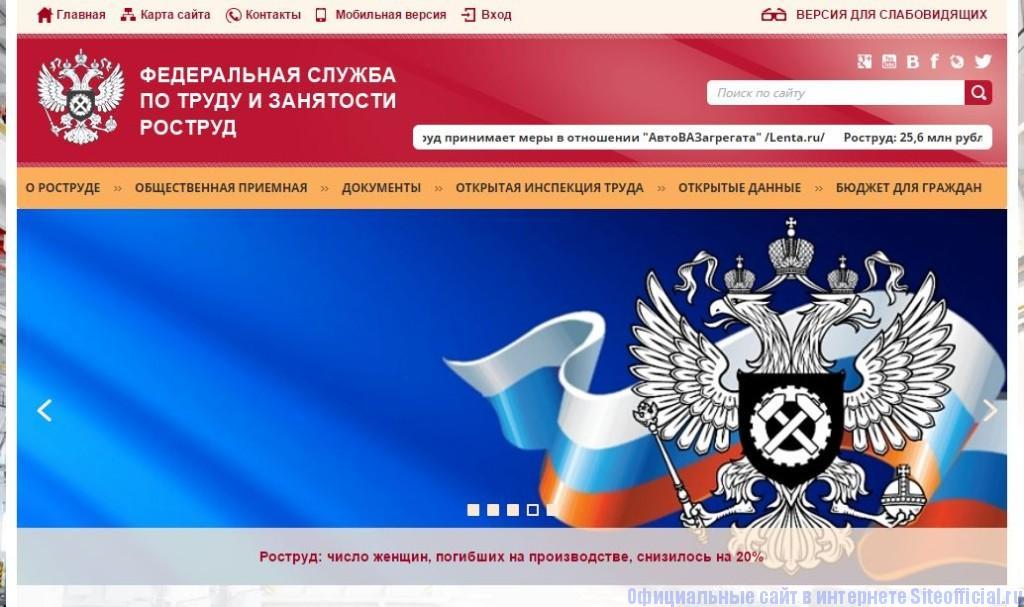 Федеральная служба по труду и занятости РФ официальный сайт - Главная страница