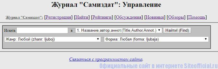 "Самиздат - Вкладка ""Найти"""