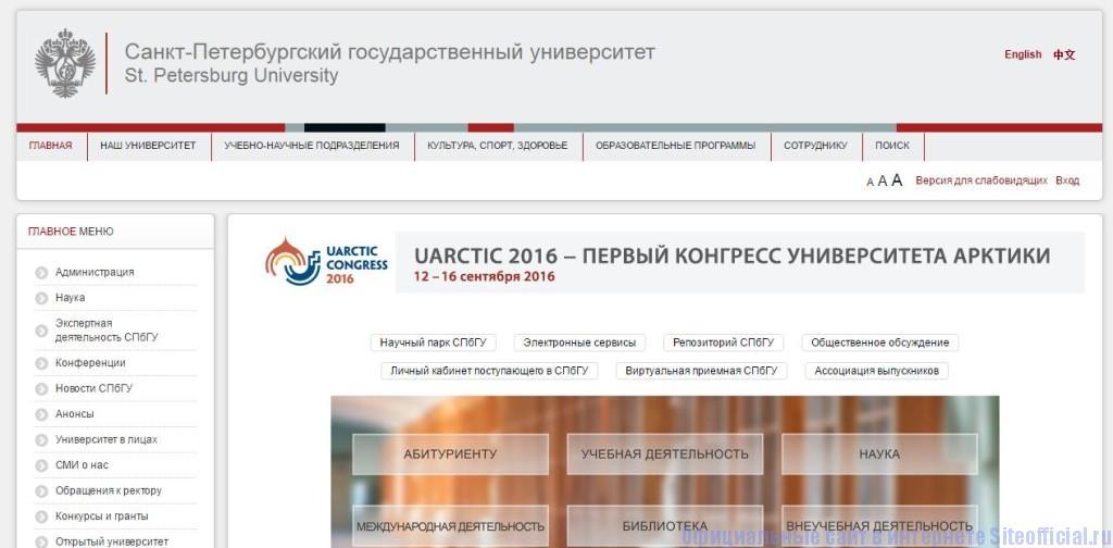 СПбГУ официальный сайт - Главная страница