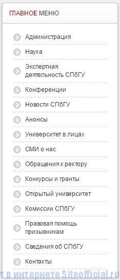 СПбГУ официальный сайт - Главное меню