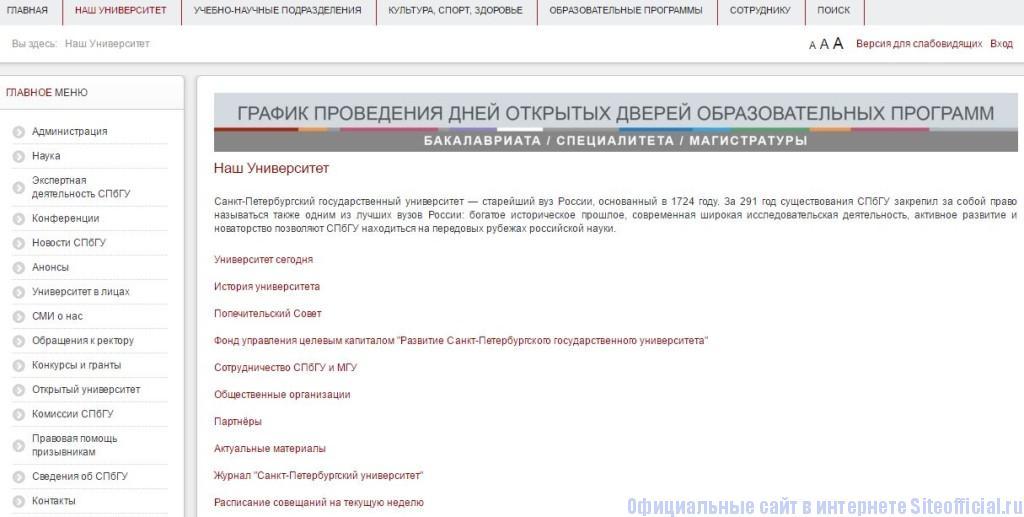 """СПбГУ официальный сайт - Вкладка """"Наш университет"""""""