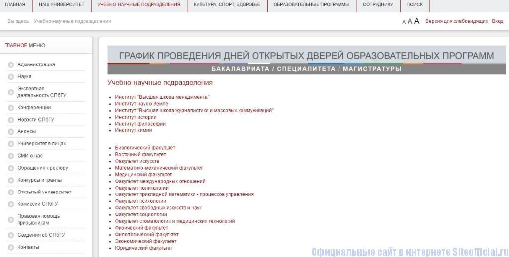 """СПбГУ официальный сайт - Вкладка """"Учебно-научные подразделения"""""""