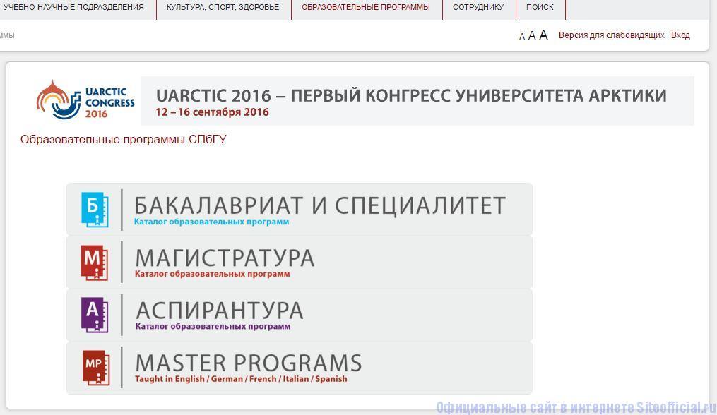 """СПбГУ официальный сайт - Вкладка """"Образовательные программы"""""""