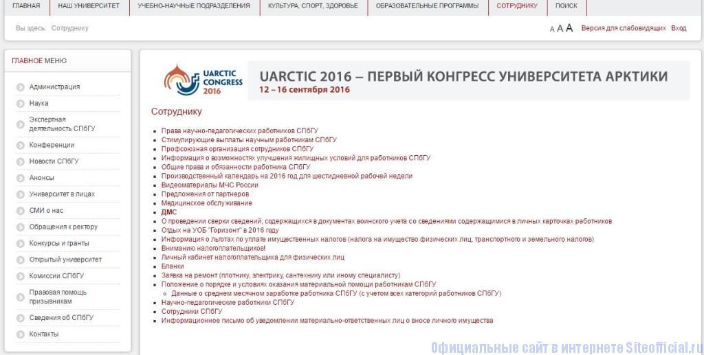 """СПбГУ официальный сайт - Вкладка """"Сотруднику"""""""