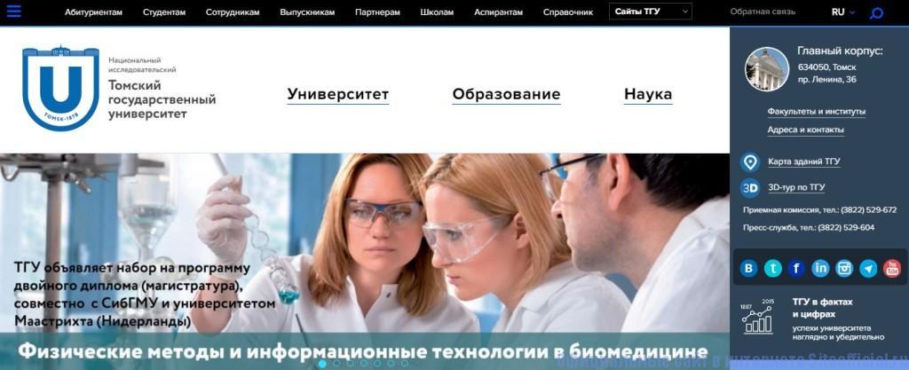 ТГУ официальный сайт - Главная страница