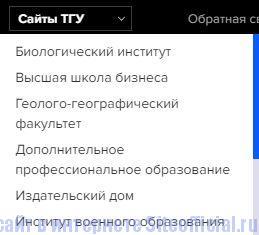"""ТГУ официальный сайт - Вкладка """"Сайты ТГУ"""""""