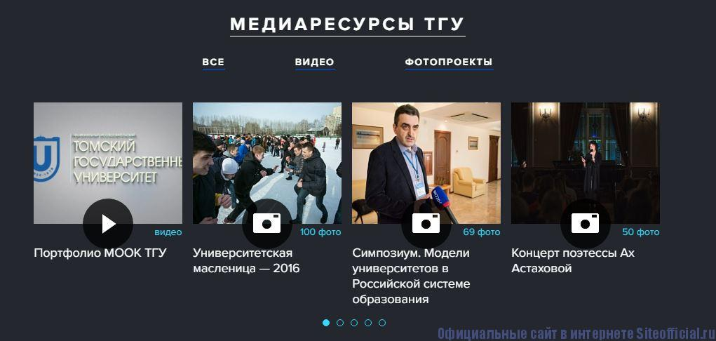 ТГУ официальный сайт - Медиаресурсы ТГУ