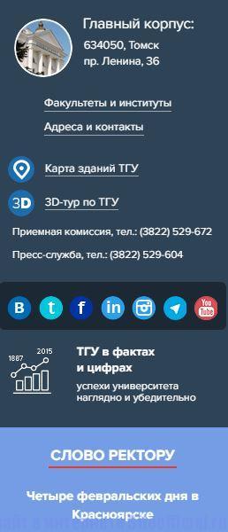 ТГУ официальный сайт - Вкладки