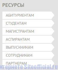 ТПУ официальный сайт - Вкладки