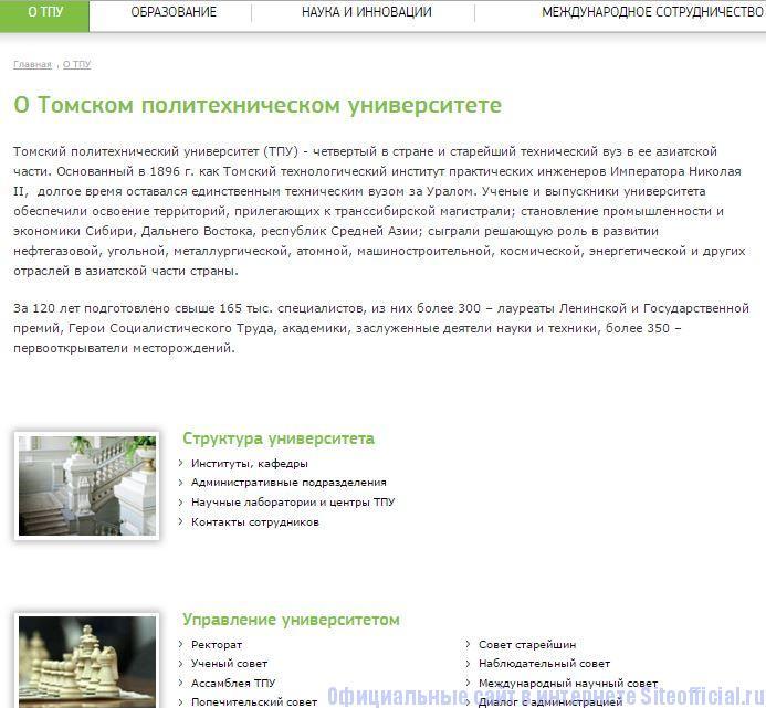 """ТПУ официальный сайт - Вкладка """"О ТПУ"""""""