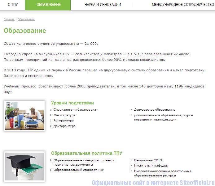 """ТПУ официальный сайт - Вкладка """"Образование"""""""