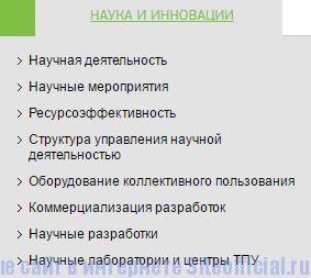 """ТПУ официальный сайт - Вкладка """"Наука и инновации"""""""