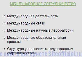 """ТПУ официальный сайт - Вкладка """"Международное сотрудничество"""""""