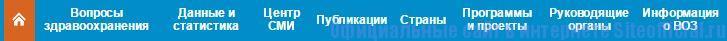 ВОЗ официальный сайт - Вкладки