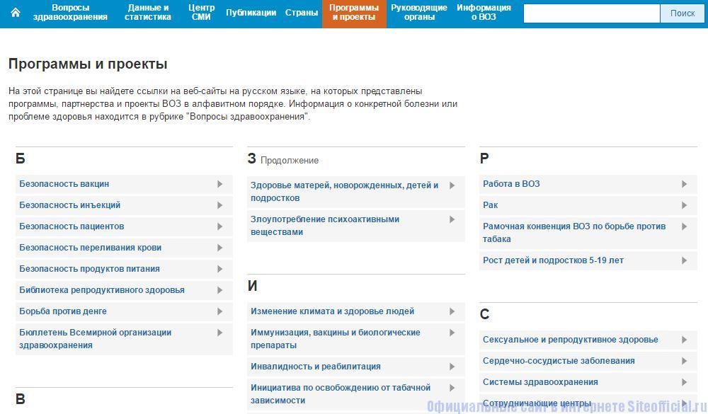"""ВОЗ официальный сайт - Вкладка """"Программы и проекты"""""""