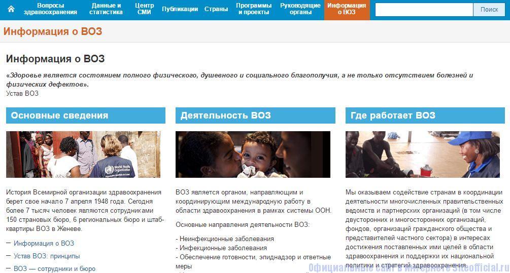 """ВОЗ официальный сайт - Вкладка """"Информация о ВОЗ"""""""
