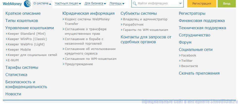 """Вебмани - Вкладка """"О системе"""""""