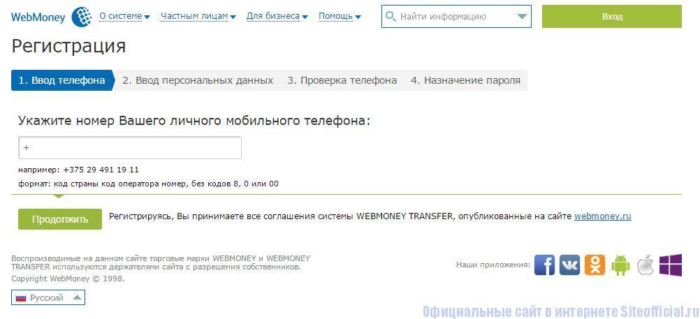 Вебмани - Регистрация
