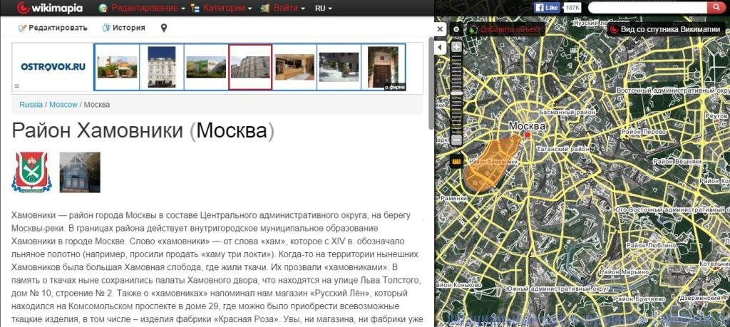 Викимапия - Описание объекта