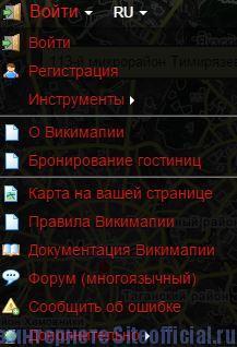 "Викимапия - Вкладка ""Войти"""