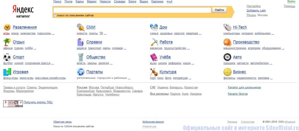 Яндекс.Каталог - Главная страница