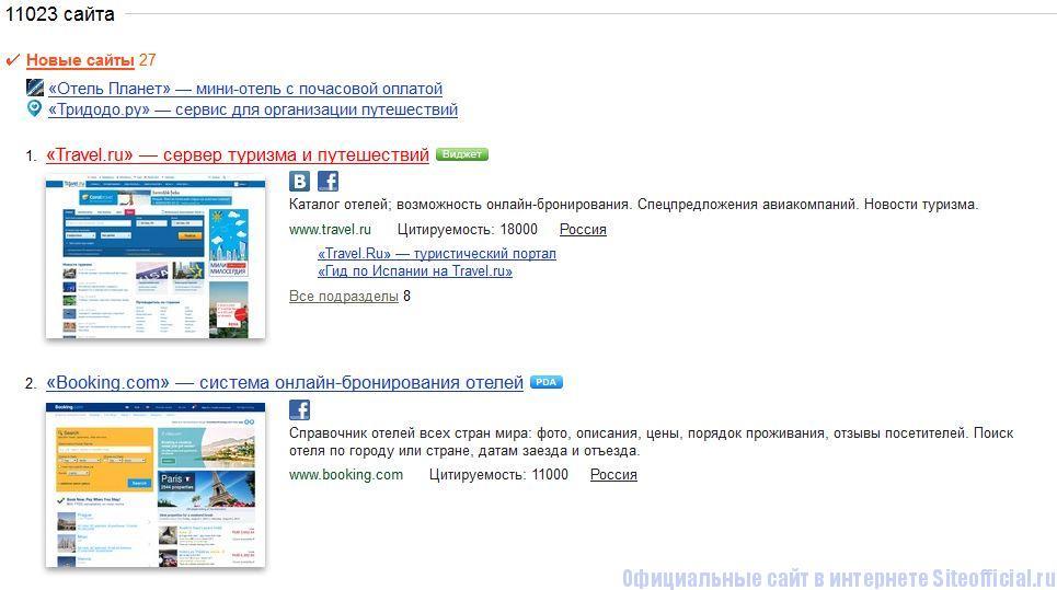 Яндекс.Каталог - Список сайтов
