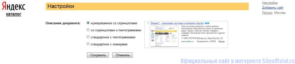 "Яндекс.Каталог - Вкладка ""Настройка"""