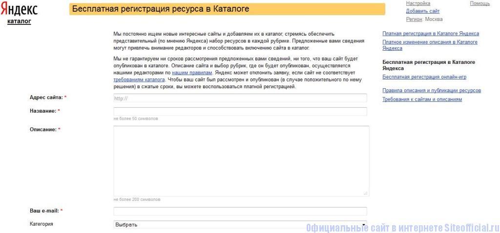 """Яндекс.Каталог - Вкладка """"Добавить сайт"""""""