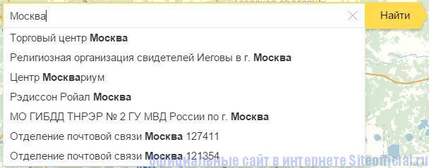 Яндекс.Карты - Строка поиска