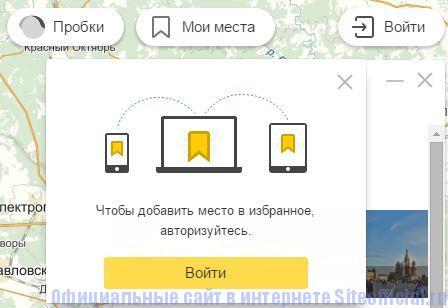 """Яндекс.Карты - Вкладка """"Мои места"""""""