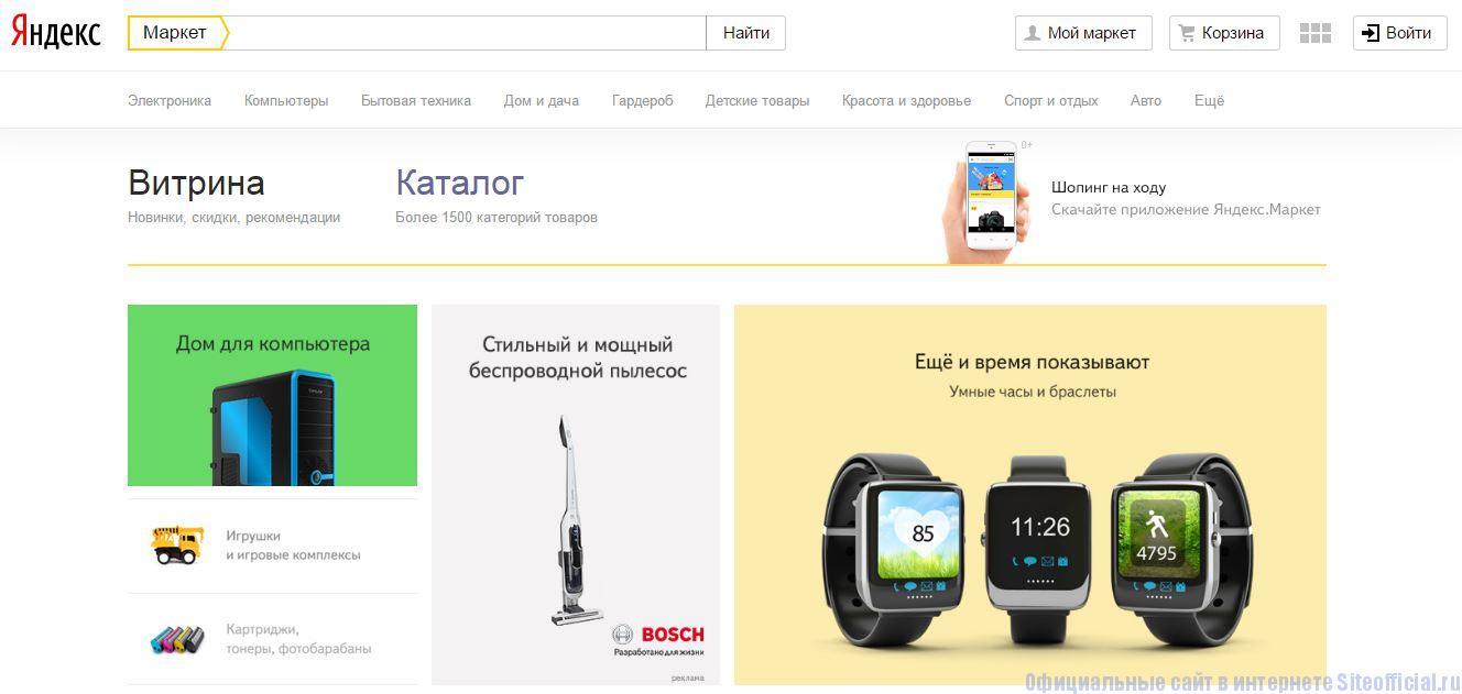 Яндекс.Маркет - Главная страница