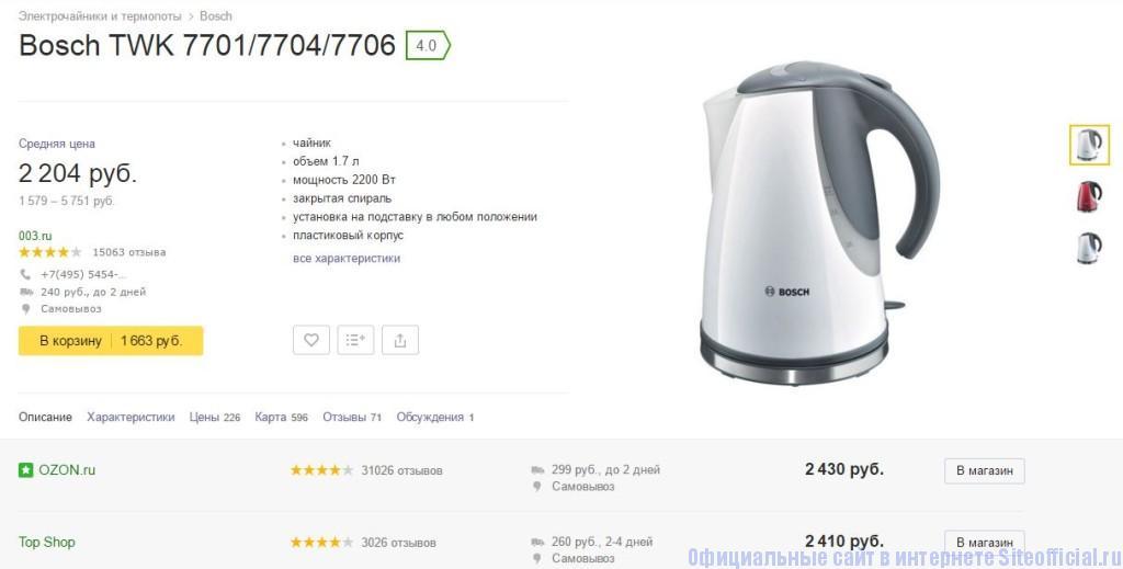 Яндекс.Маркет - Информация о товаре