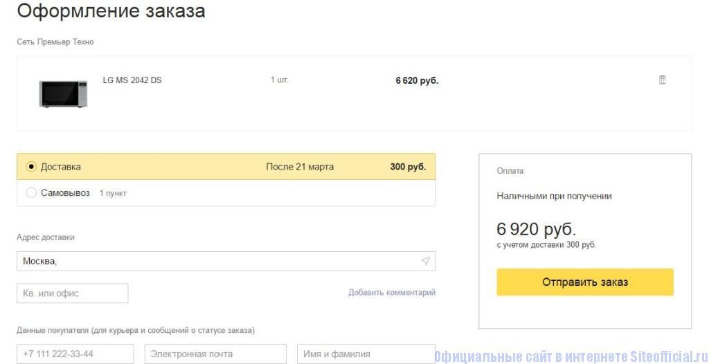 Яндекс.Маркет - Оформление заказа