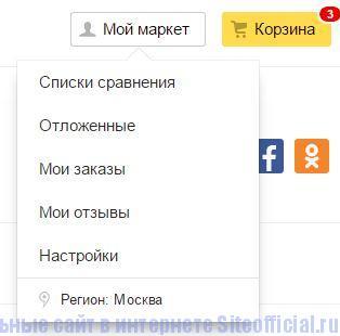 "Яндекс.Маркет - Вкладка ""Мой маркет"""