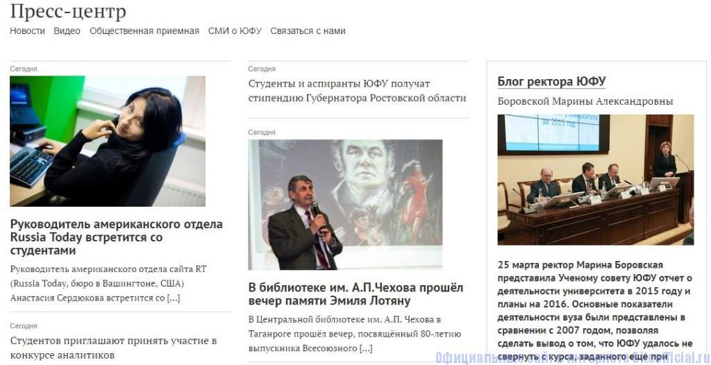 ЮФУ официальный сайт - Вкладки