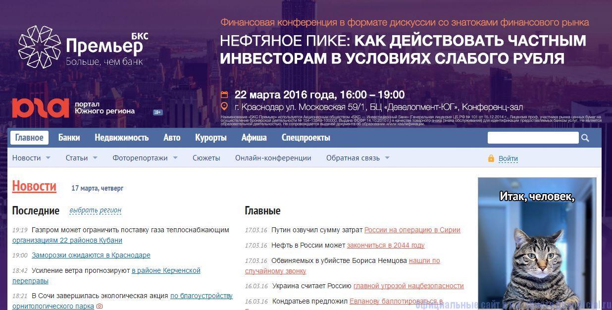 ЮГА.ру - Главная страница