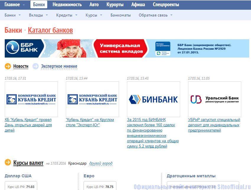 """ЮГА.ру - Вкладка """"Банки"""""""