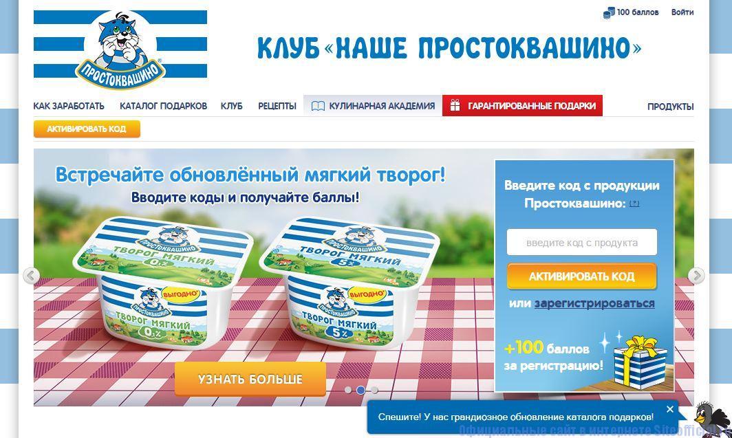 Простоквашино официальный сайт - Главная страница