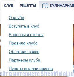 """Простоквашино официальный сайт - Вкладка """"Клуб"""""""