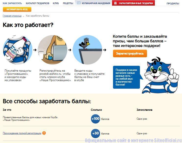 """Простоквашино официальный сайт - Вкладка """"Как заработать"""""""